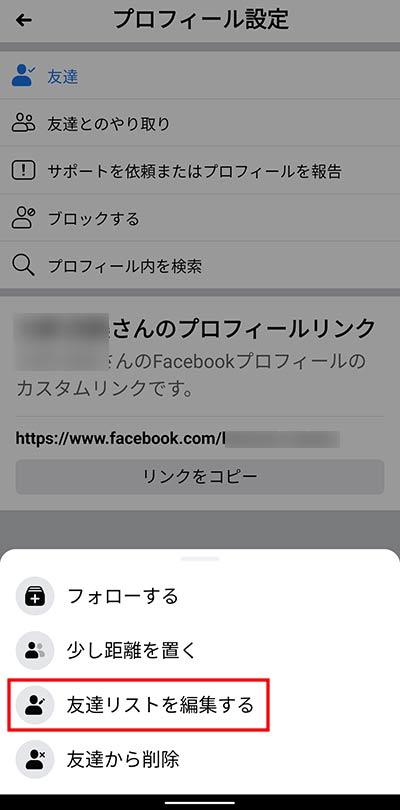 facebookアプリで友達