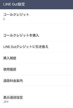 LINE電話設定画面
