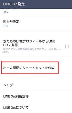 LINE Outの設定画面
