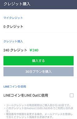 コールクレジット購入画面
