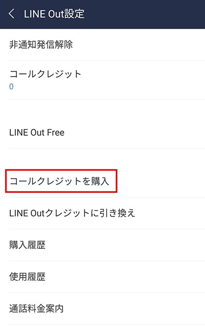 LINE Out設定