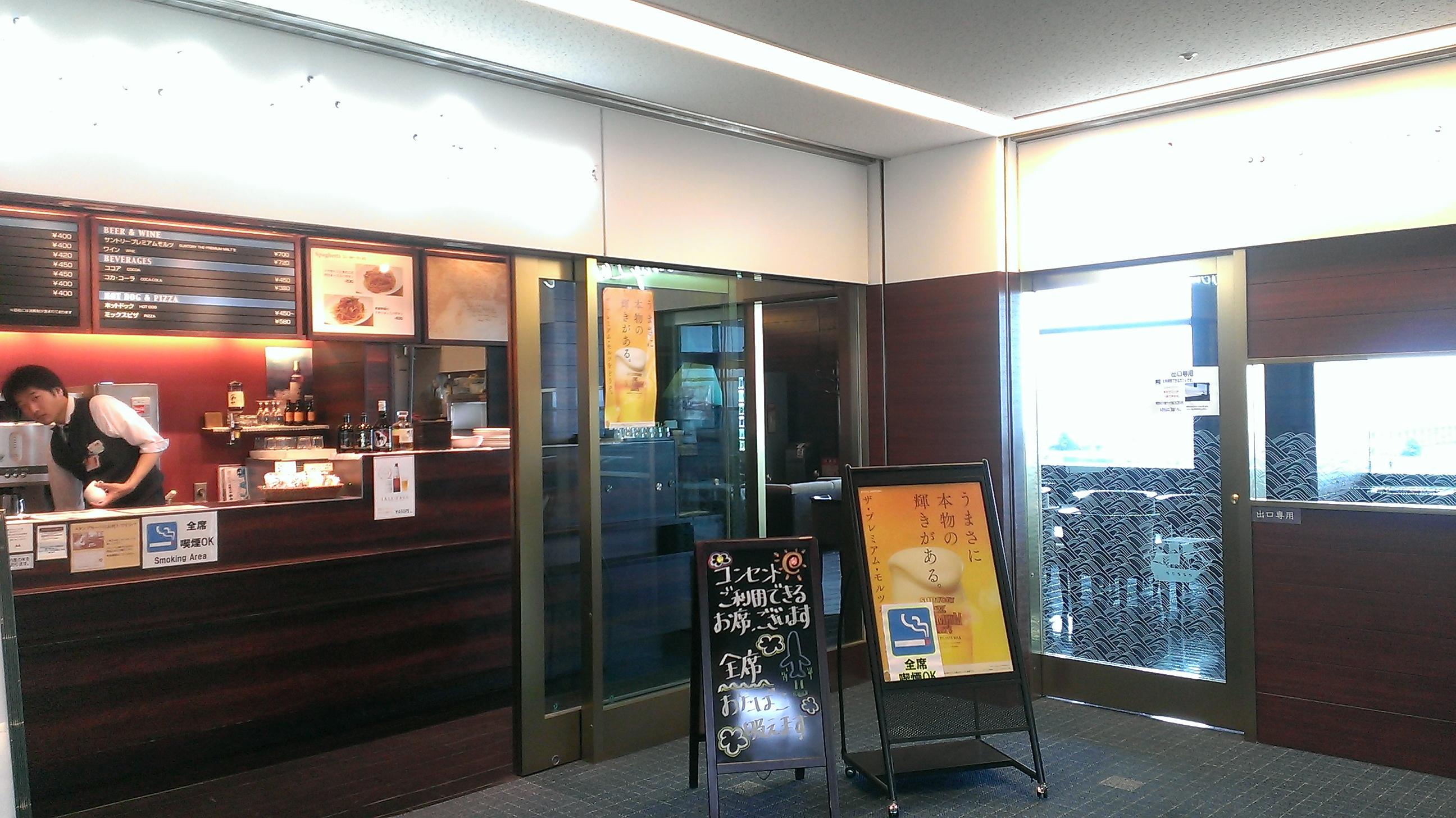 カフェ&スモーキングラウンジ