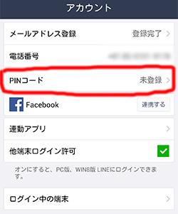 PINコードによる本人確認