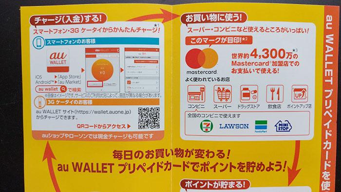au Pay プリペイドカードの特徴
