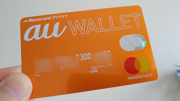 au Pay プリペイドカードの発行方法!