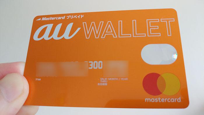 au Pay プリペイドカードを発行