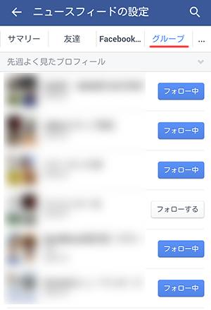 facebook友達のフォローする