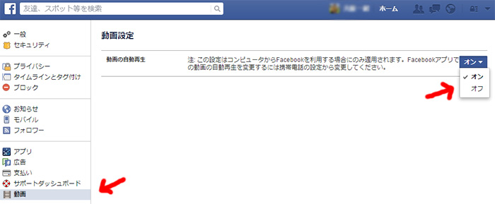 facebookの動画の自動再生