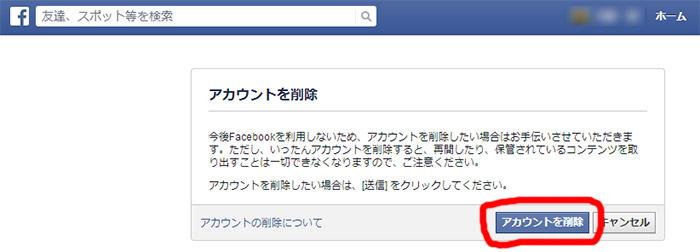 facebook完全退会方法