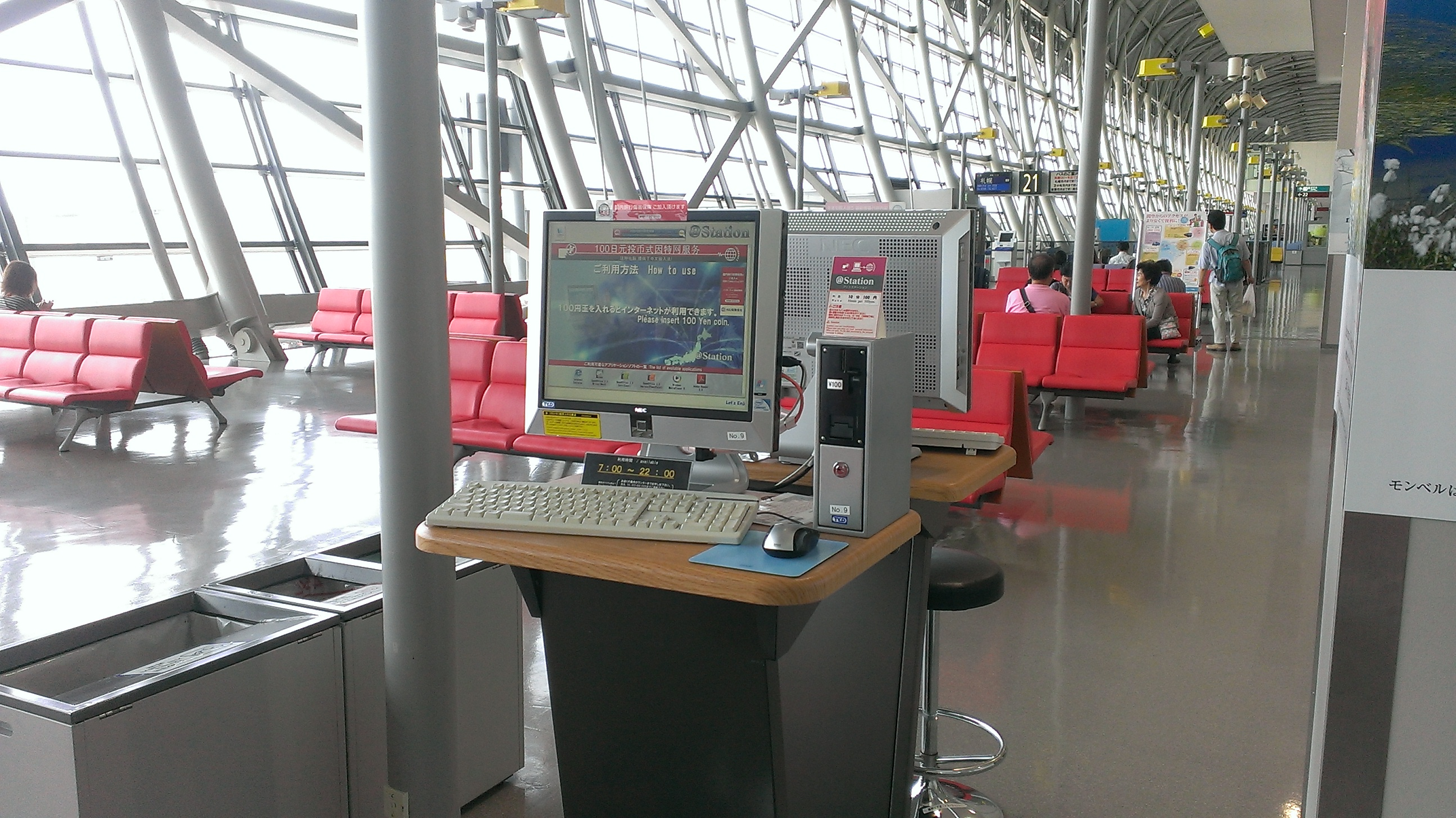 羽田空港から関西国際空港へ