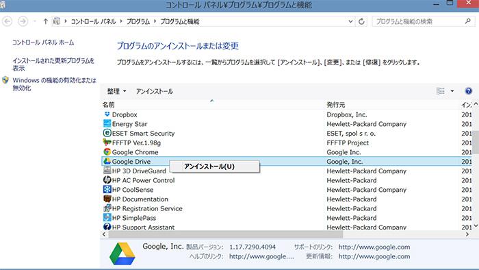 google_drive4