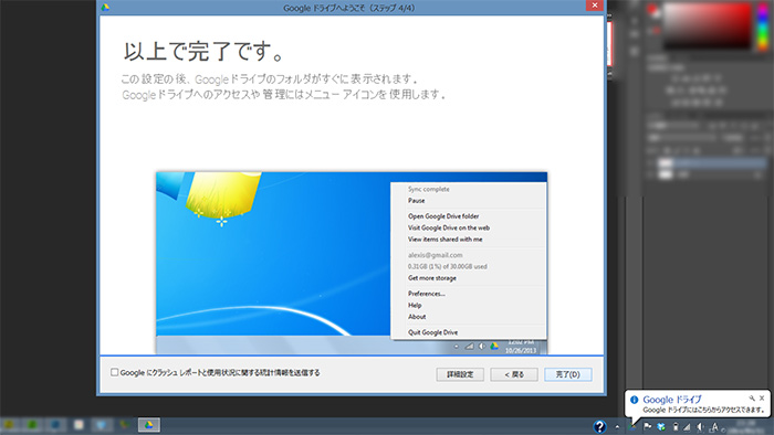 google_drive7
