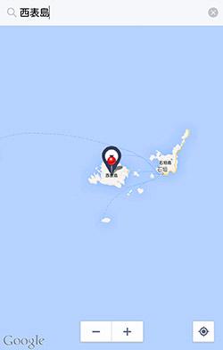 西表島ってどこかなー?