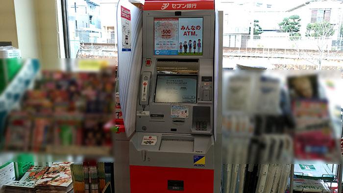 セブン銀行ATMでチャージ
