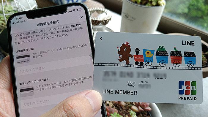 ラインペイカードの登録方法