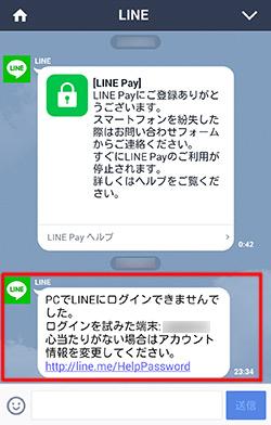 PC(パソコン)版LINEにログイン