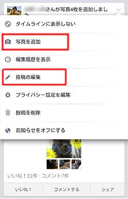 スマホのブラウザ版facebook