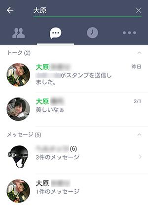 LINE トーク相手・グループの検索