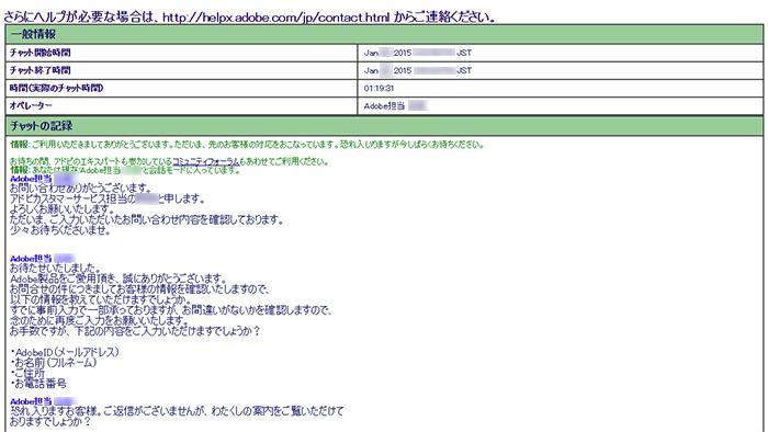 チャットのやり取りは、チャット終了後にメールでログを受信できます。