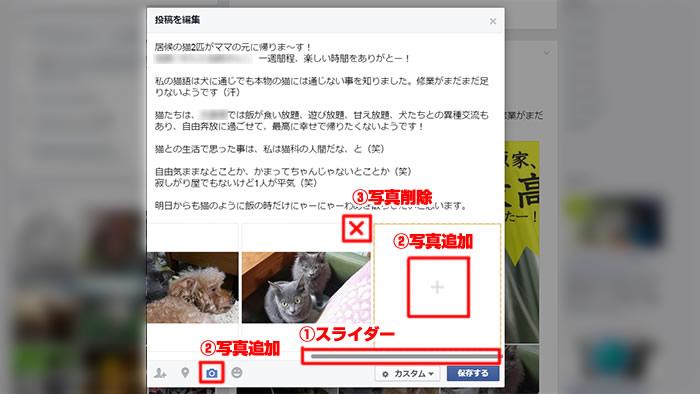 facebookの投稿の写真を変更