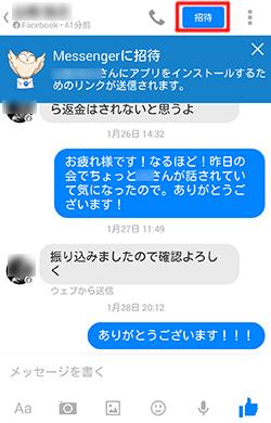 友達にfacebookメッセンジャー