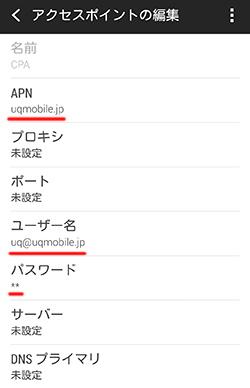 APN情報の登録が完了
