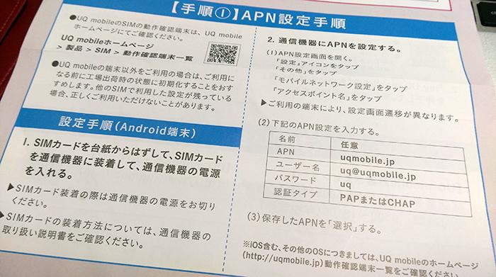 ユーキューモバイル APN設定で用意するもの