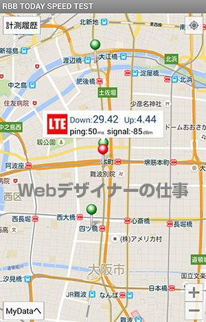 大阪市営地下鉄「本町駅」で測定
