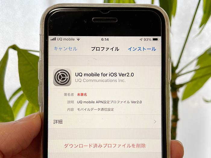 iOS用プロファイルダウンロードページ