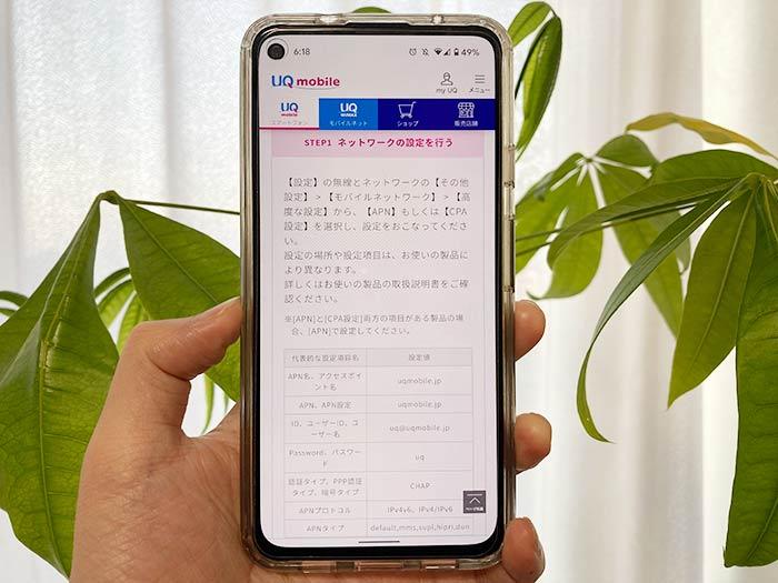 ユーキューモバイル androidのAPN設定