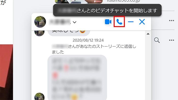 facebookメッセンジャー