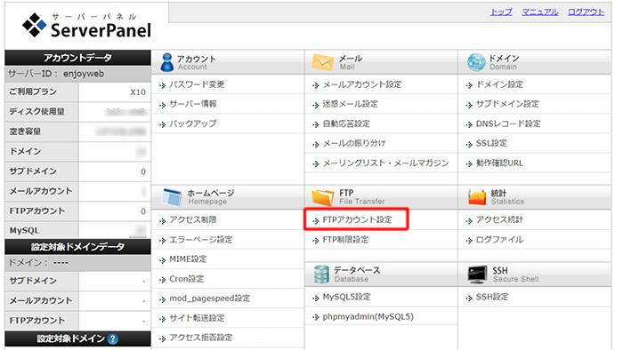 FTPアカウントをWebで確認する方法