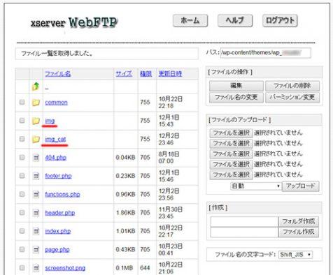 テーマ内のフォルダ&ファイル構成