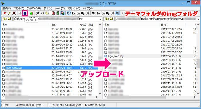 ファイルマネージャー(WebFTP)