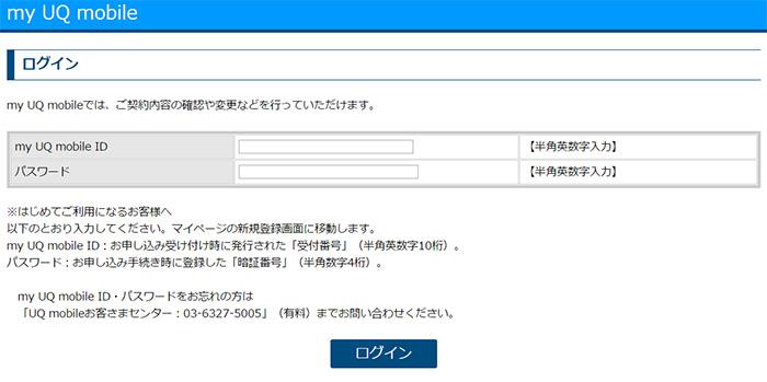 my UQ mobileでできること(ログイン)