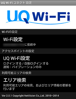UQ wifi コネクト でエリア検索