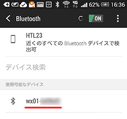 Bluetoohをオン