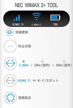 スマートフォンアプリ「NEC WiMAX2+ Tool」で遠隔操作