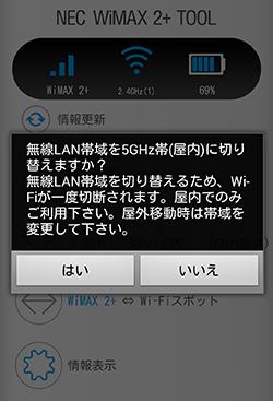 Wi-Fiスポット切替