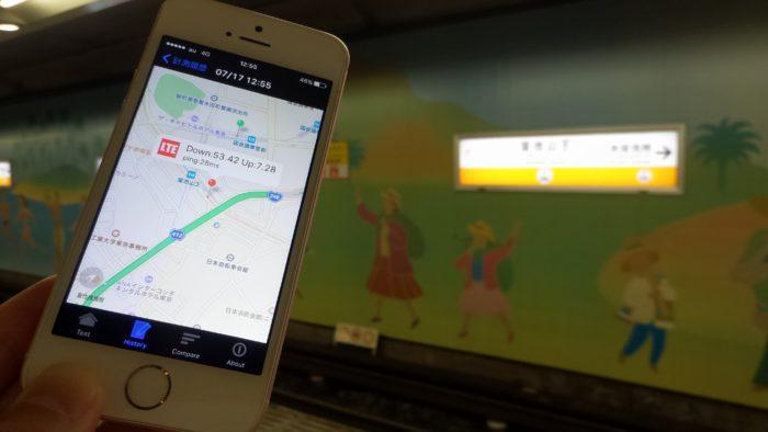 UQモバイルの通信速度-溜池山王駅