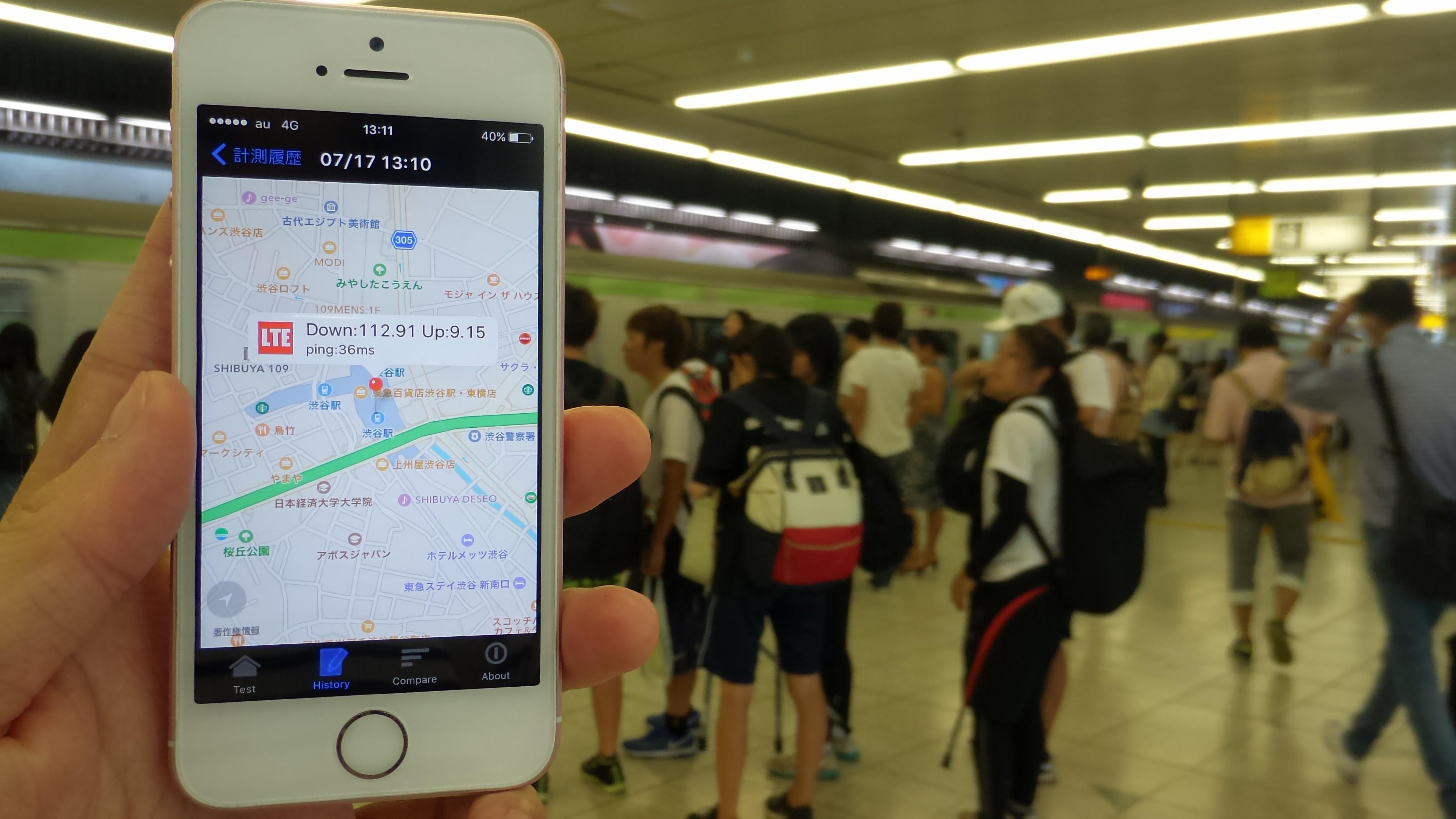 ユーキューモバイルの通信速度-渋谷駅