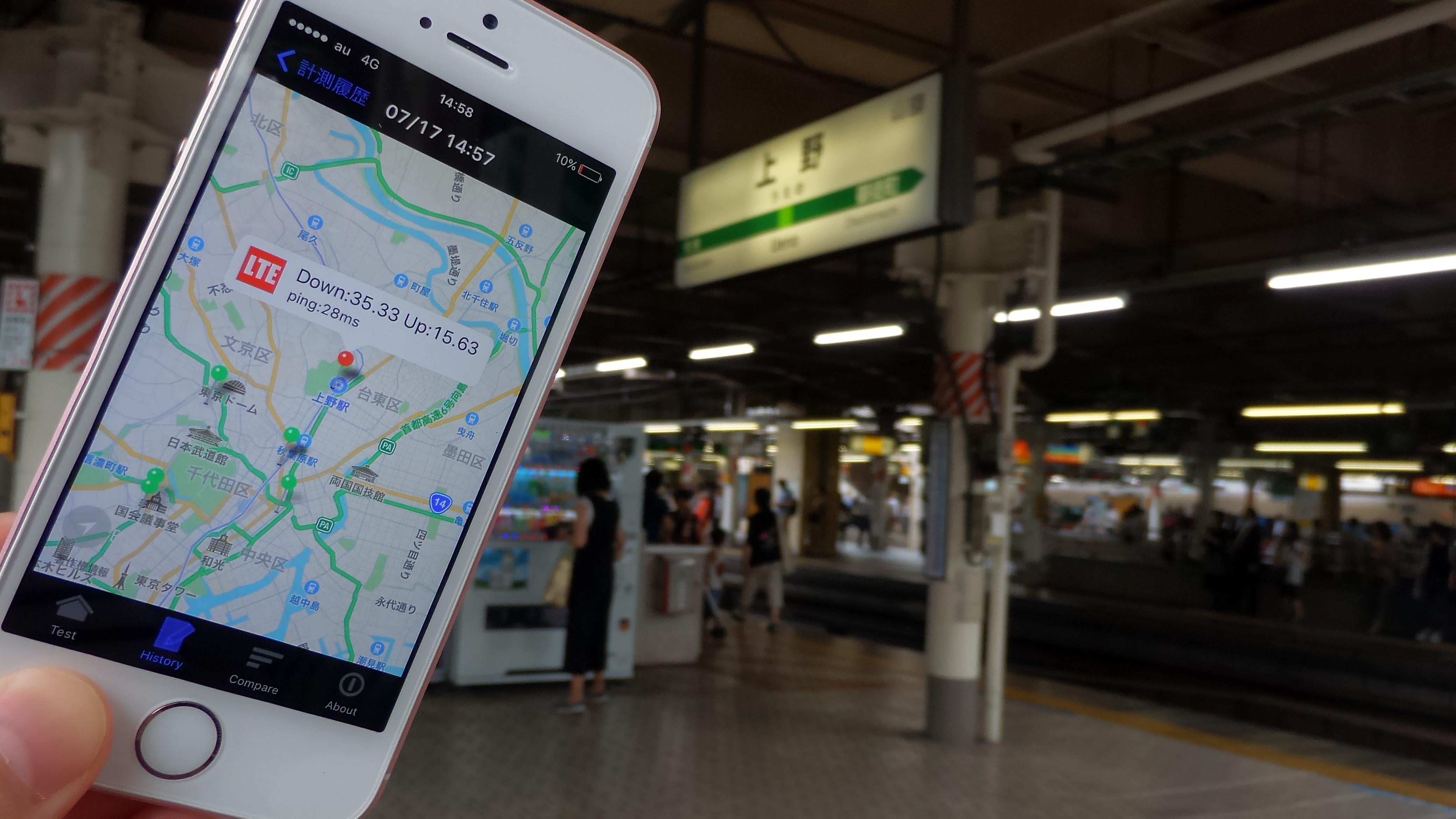 ユーキューモバイルの通信速度-上野駅