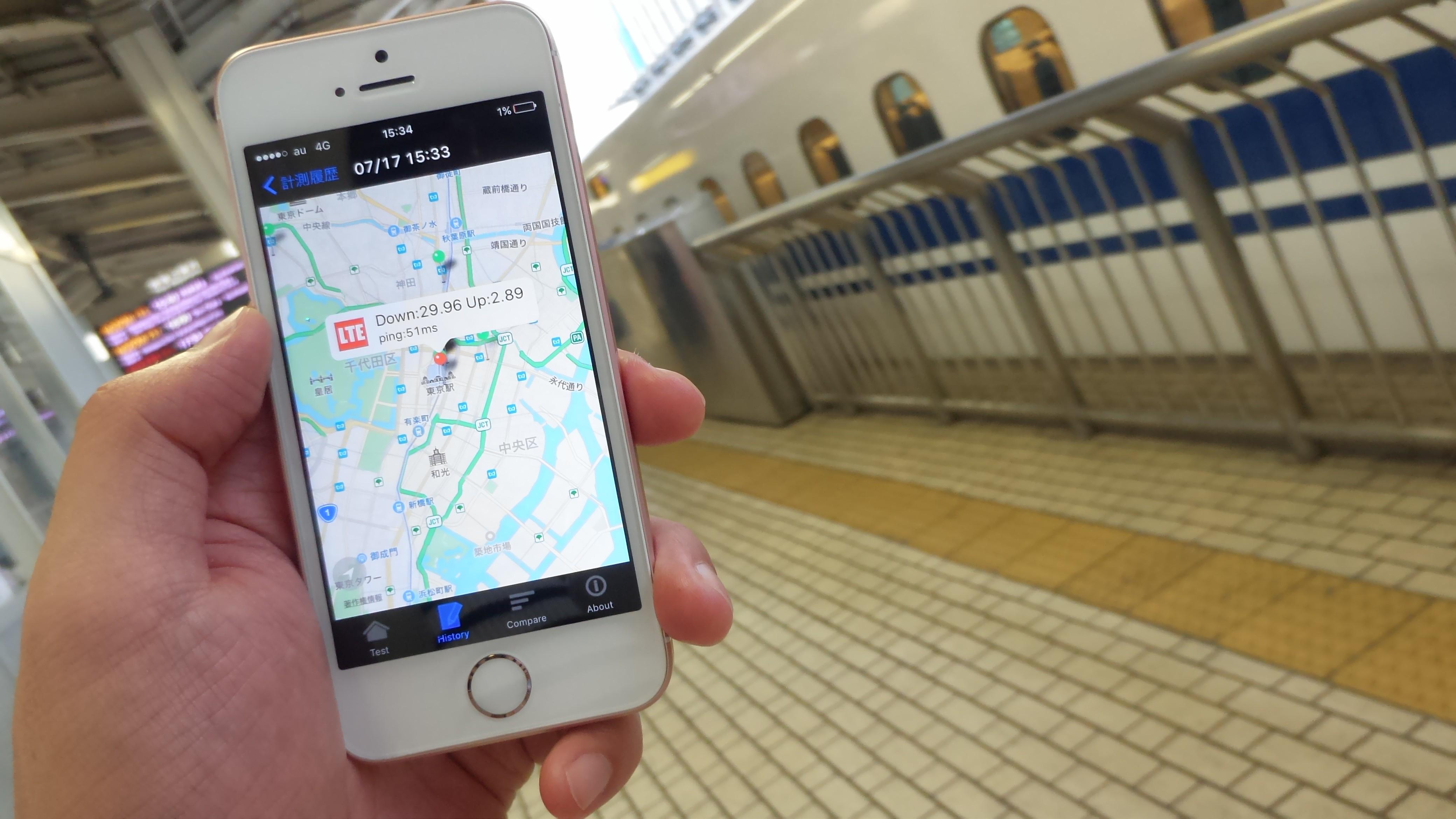 ユーキューモバイルの通信速度-東京駅