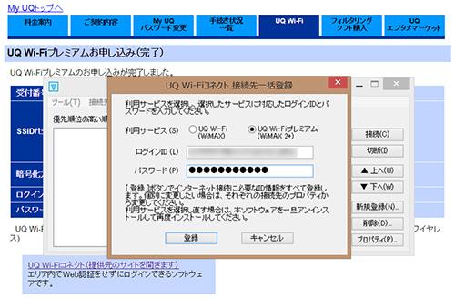 UQ WiFi コネクト a