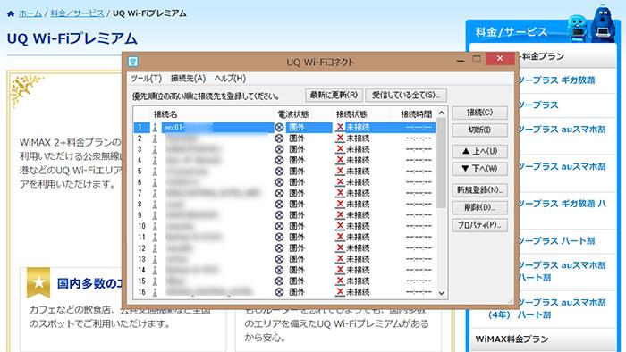 UQ WiFi コネクト