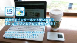 UQ wifi プレミアム & Wi2 300 ログイン方法 無料で駅や空港などでwifi接続