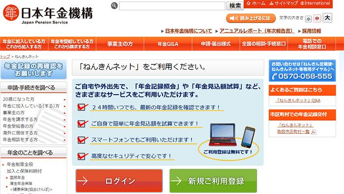 ねんきんネット|日本年金機構