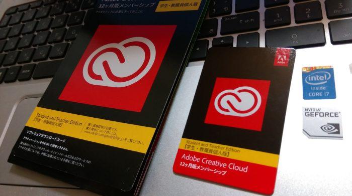 Adobeクリエイティブクラウド通信講座