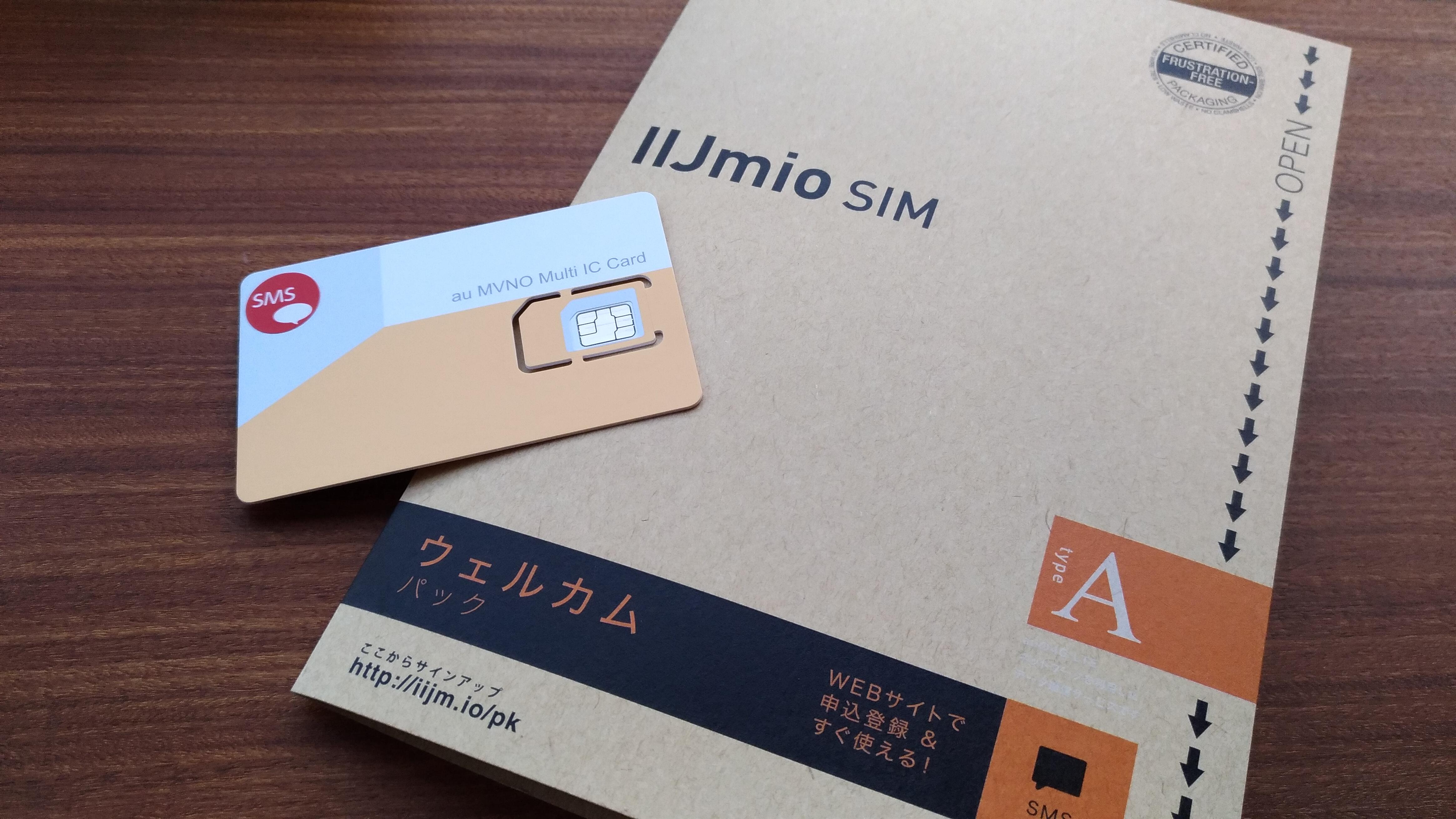 IIJmio(みおふぉん):ドコモ・au MVNO(格安SIM)