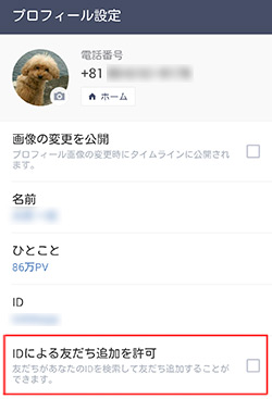 LINE ID 検索